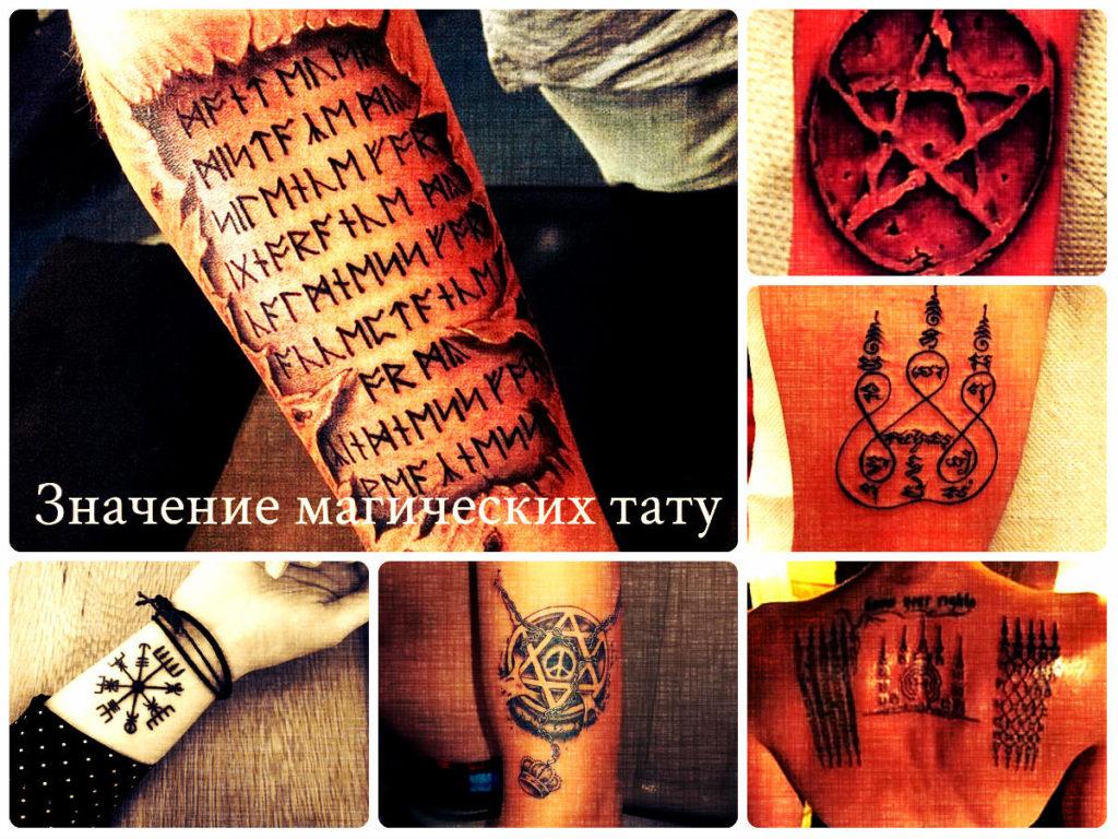 Значение магических тату - коллекция фото готовых рисунков татуировки