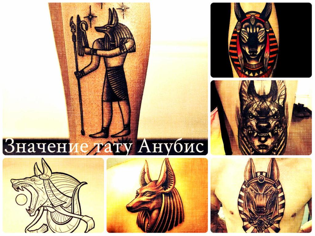 Значение тату Анубис - примеры фотографий с готовыми татуировками