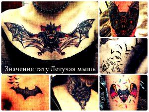 Значение тату Летучая мышь - фото примеры рисунков готовых татуировок на теле