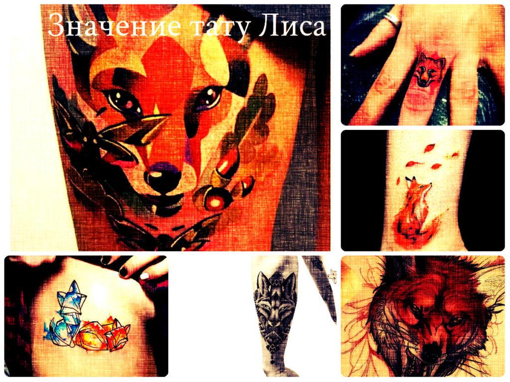 Значение тату Лиса - фото примеры рисунков татуировки с лисой