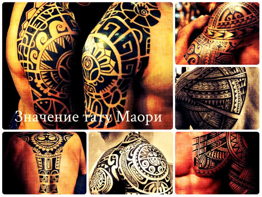 Значение тату Маори - коллекция рисунков готовых татуировок - фото