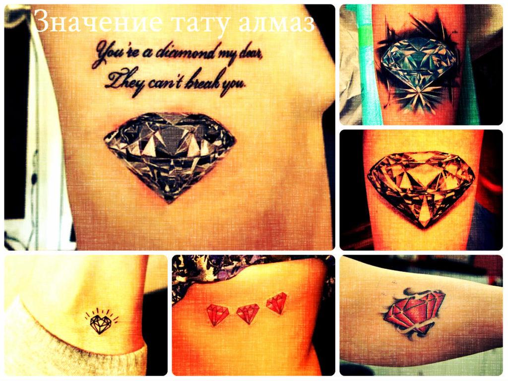 Значение тату алмаз - коллекция фотографий готовых татуировок с алмазом