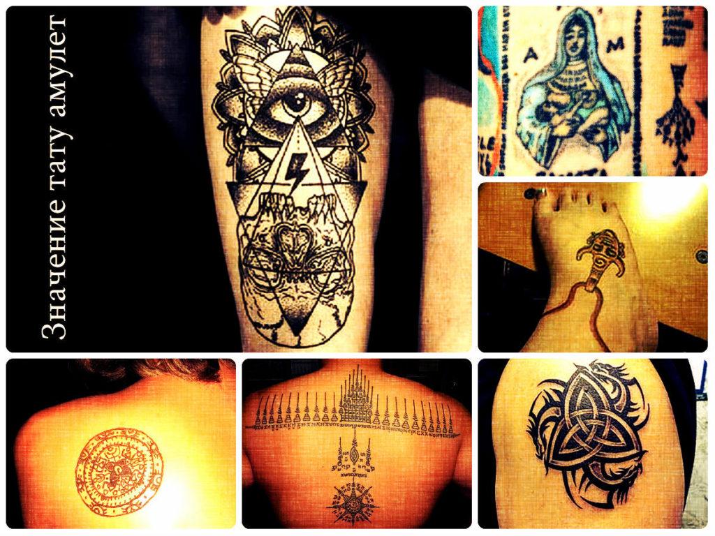 Значение тату амулет - коллекция примеров готовых татуировок на фото