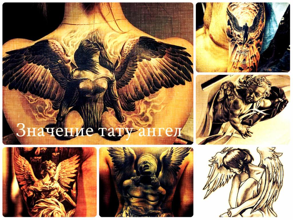 Значение тату ангел - коллекция фотографий готовых рисунков татуировки