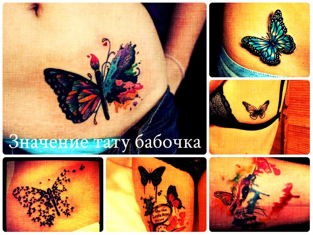 Значение тату бабочка - коллекция рисунков готовых татуировок на фото