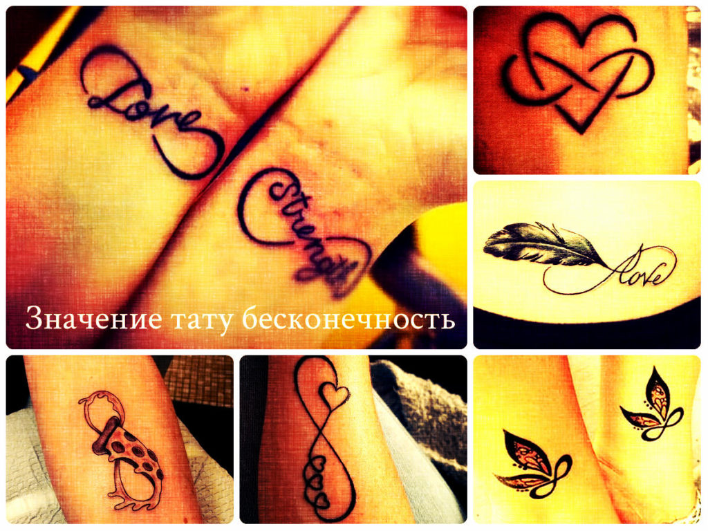 Значение тату бесконечность - коллекция фотографий готовых татуировок