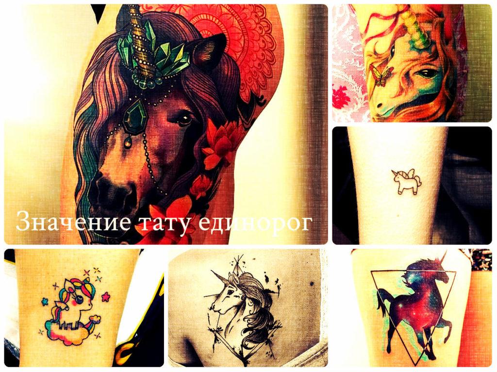 Значение тату единорог - коллекция фотографий готовых татуировок