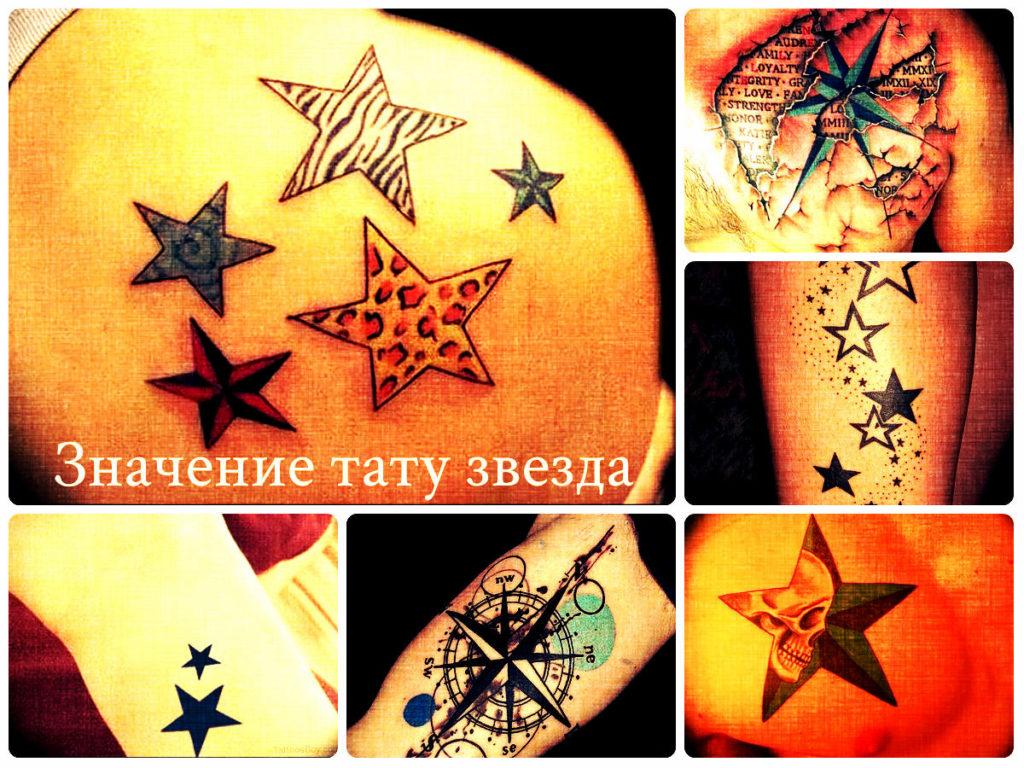 Значение тату звезда - коллекция фото готовых рисунков татуировки