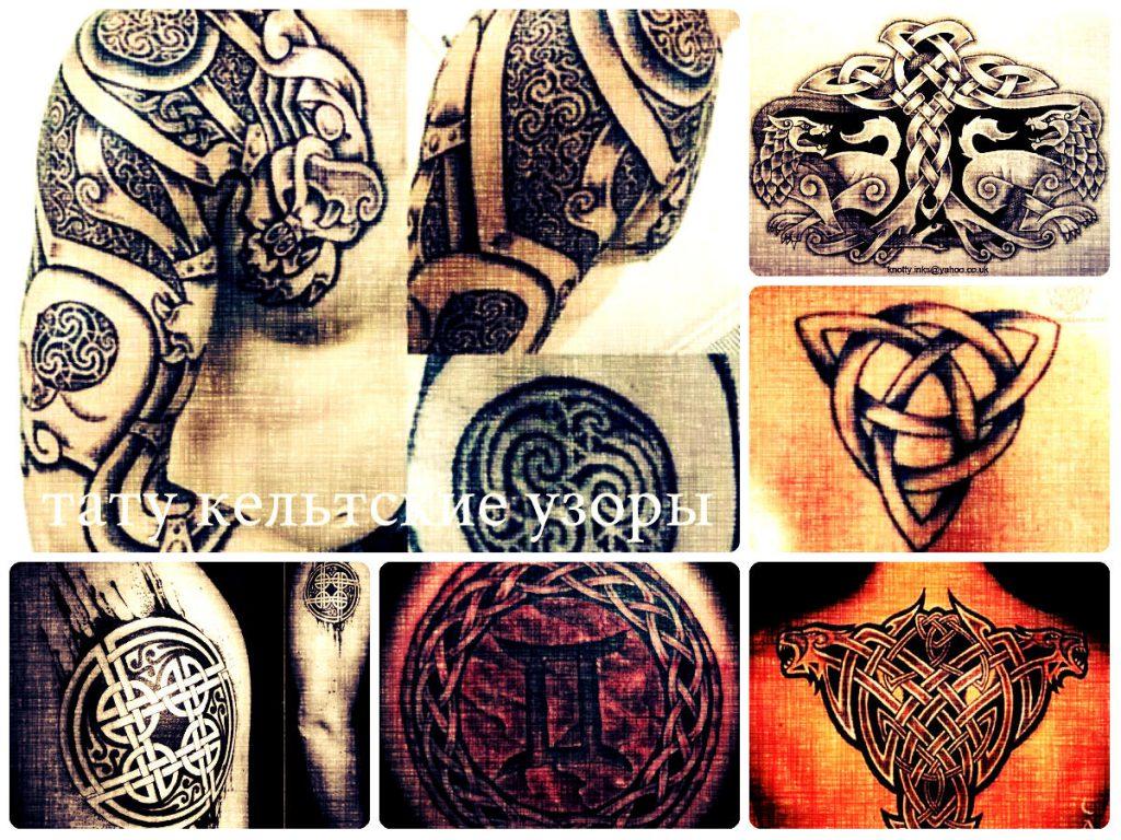Значение тату кельтские узоры - коллекция фото готовых рисунков татуировки