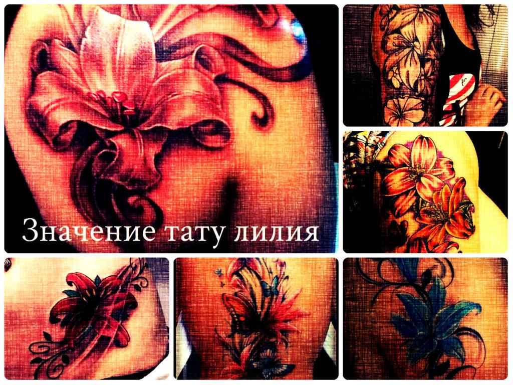 Значение тату лилия - фото примеры готовых рисунков татуировки на теле