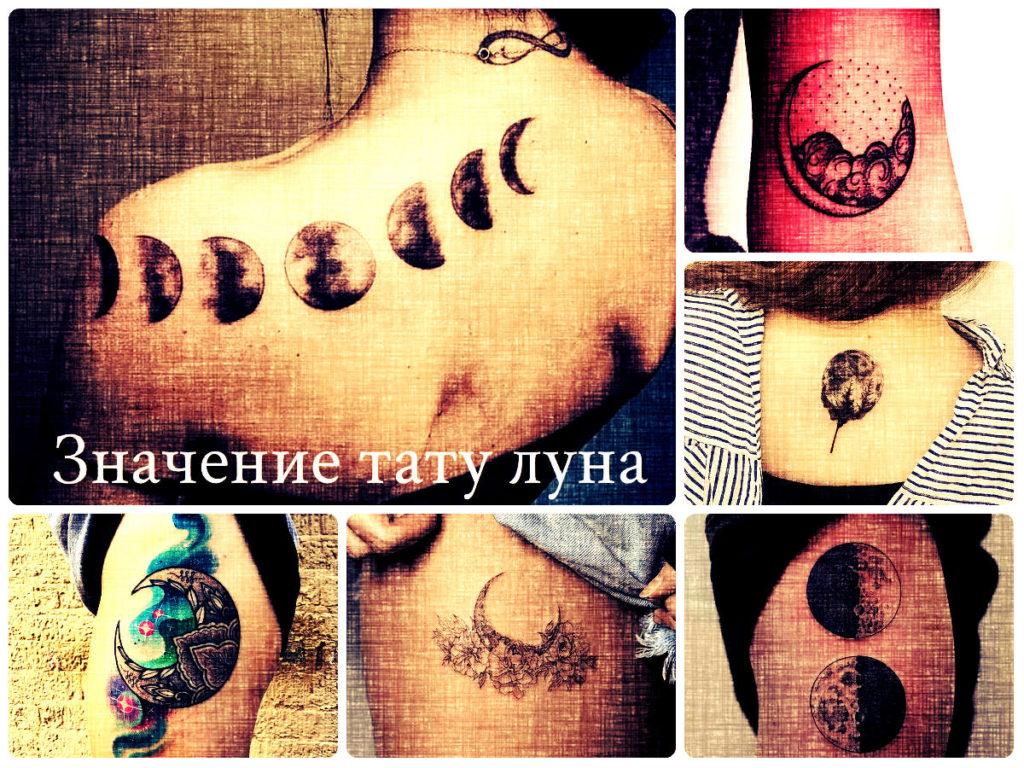 Значение тату луна - коллекция готовых рисунков татуировки на фото