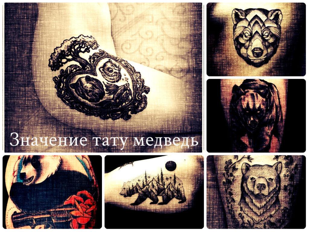 Значение тату медведь - коллекция рисунков татуировки на фото