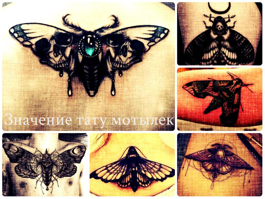 Значение тату мотылек - коллекция фотографий рисунков готовых татуировок на теле