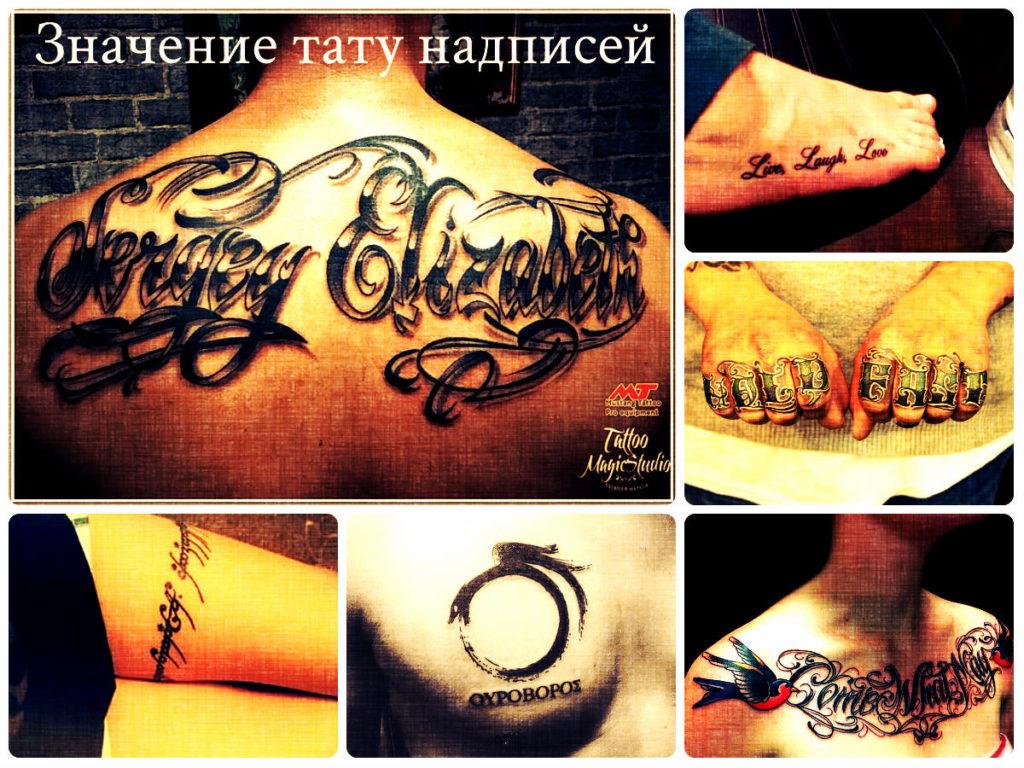 Значение тату надписей - коллекция фото примеров интересных вариантов татуировки