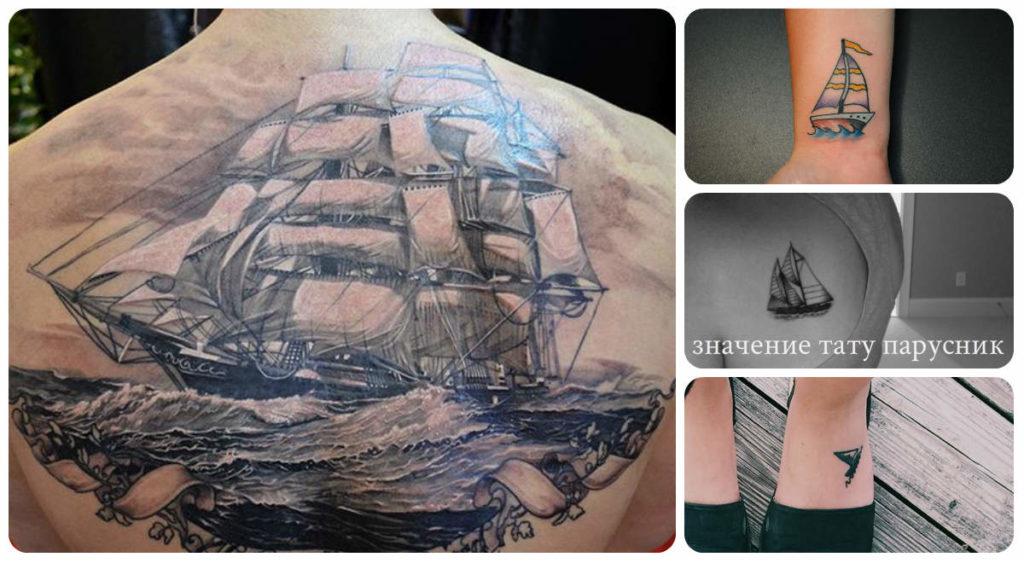 Значение татуировки парусник - информация и фото татуировок для идеи