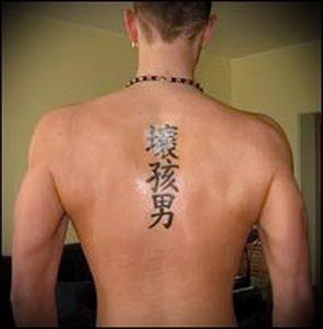 фото тату китайские иероглифы для статьи про значение татуировок - 24