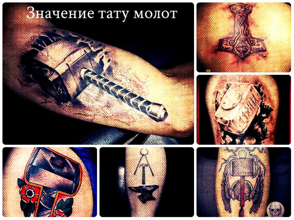 Значение тату молот и примерф фото интересных готовых татуировок