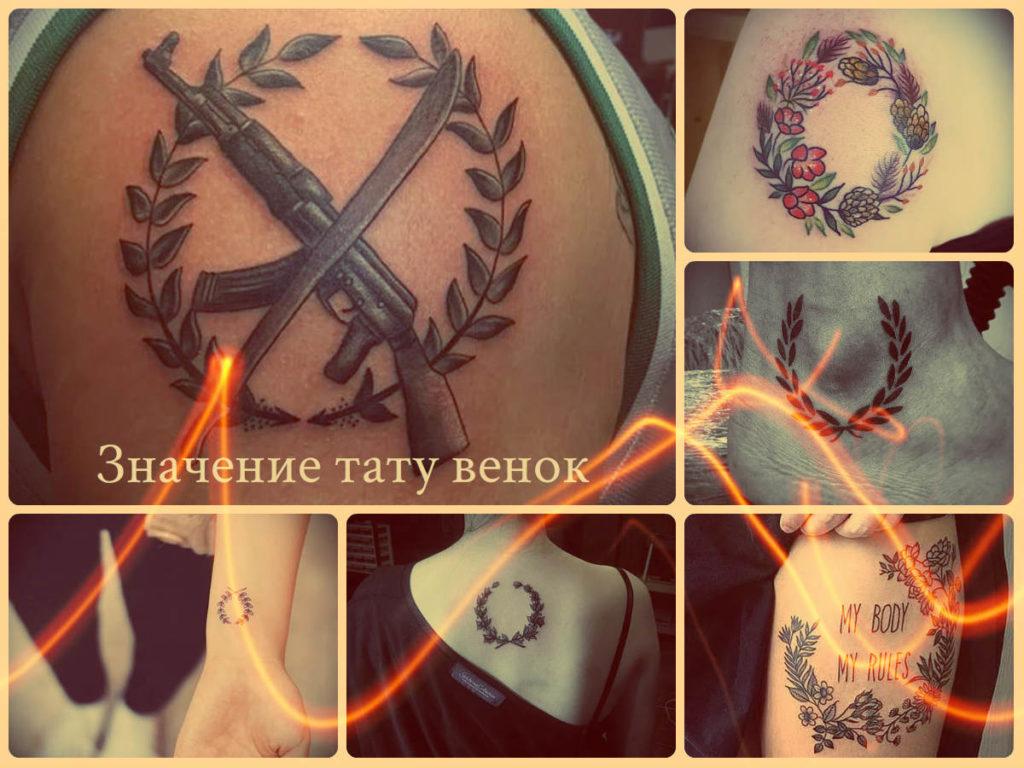 Значение тату венок - фото классных татуировок - варианты рисунков