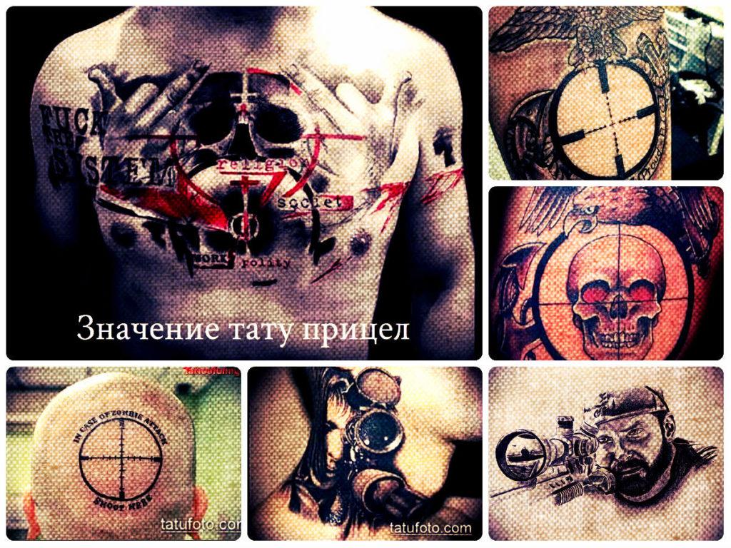 Значение тату прицел - крутые примеры готовых татуировок на фото - варианты