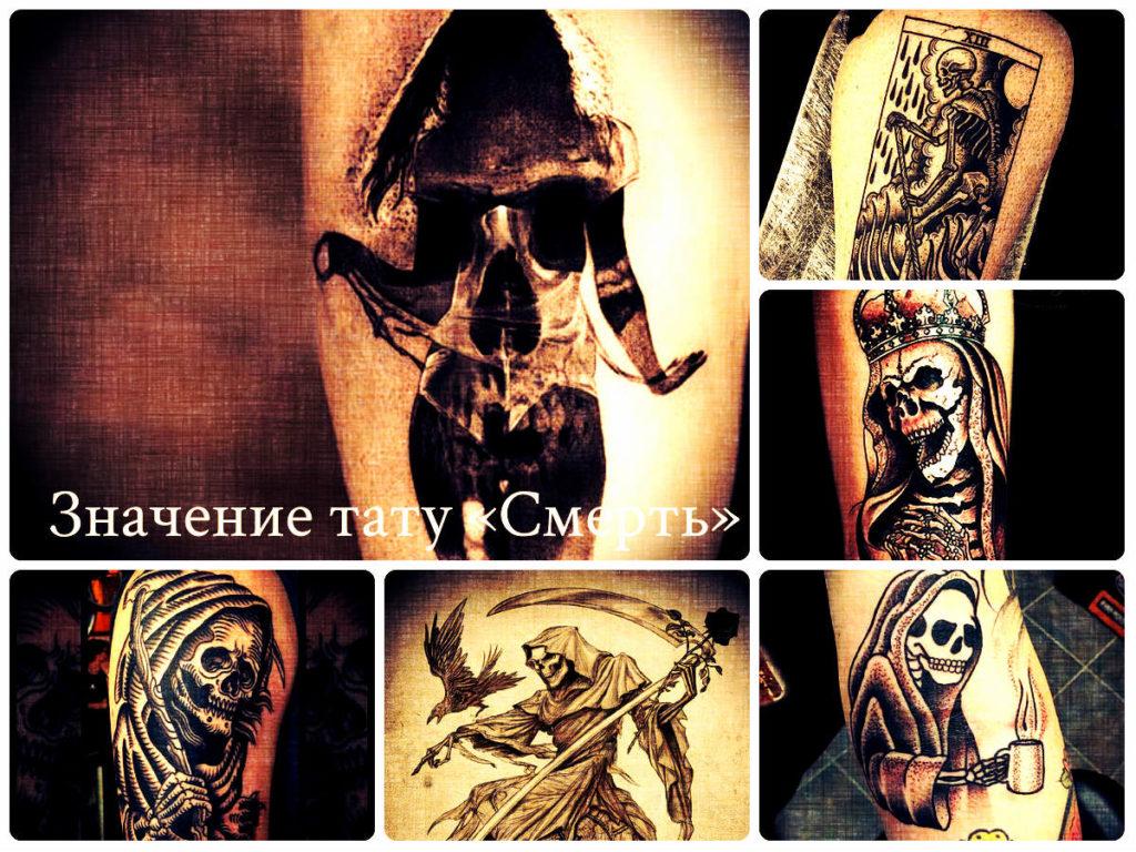 Значение тату «Смерть» - фото примеры рисунков татуировок