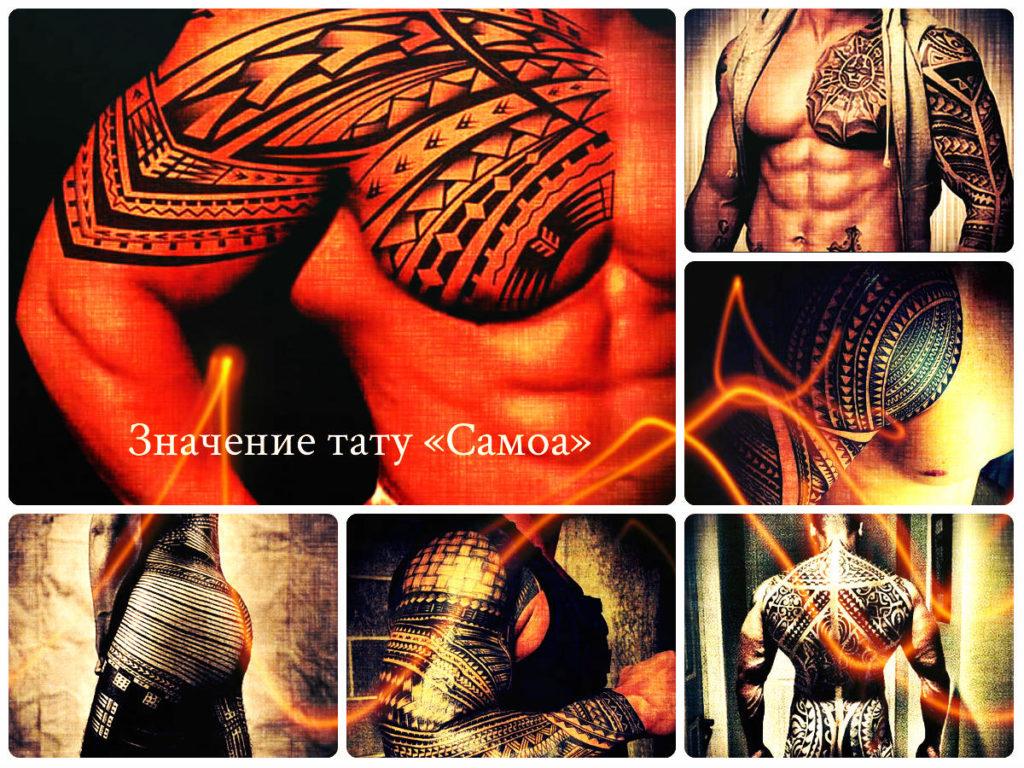 Значение тату Самоа - примеры тату рисунков на фото