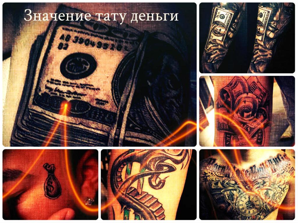 Значение тату деньги - фото примеры готовых рисунков на теле
