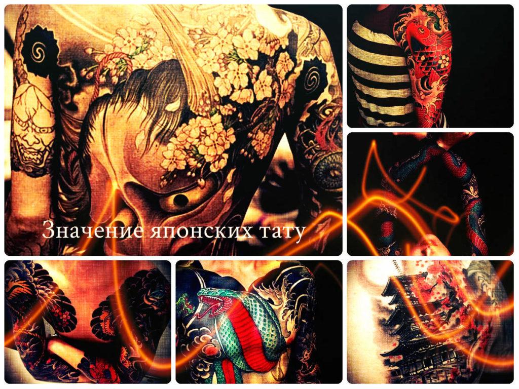 Значение японских тату - фото примеры интересных вариантов