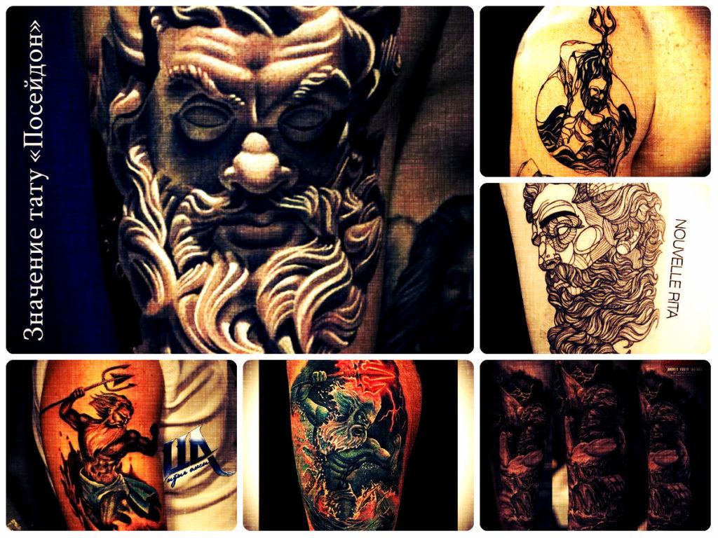Значение тату Посейдон - примеры фотографий готовых татуировок