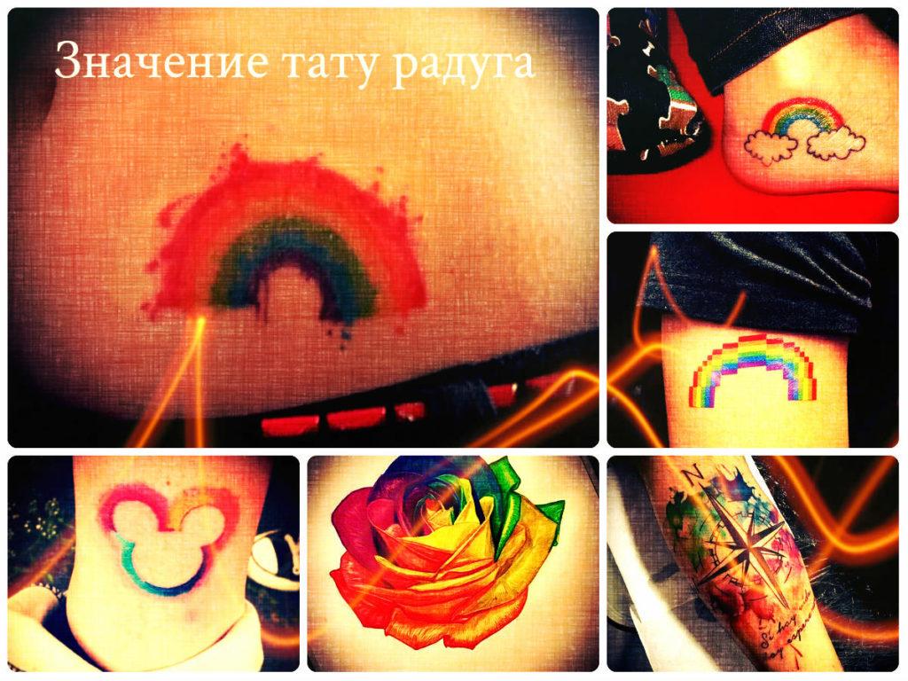 Значение тату радуга - фото примеры рисунков татуировки