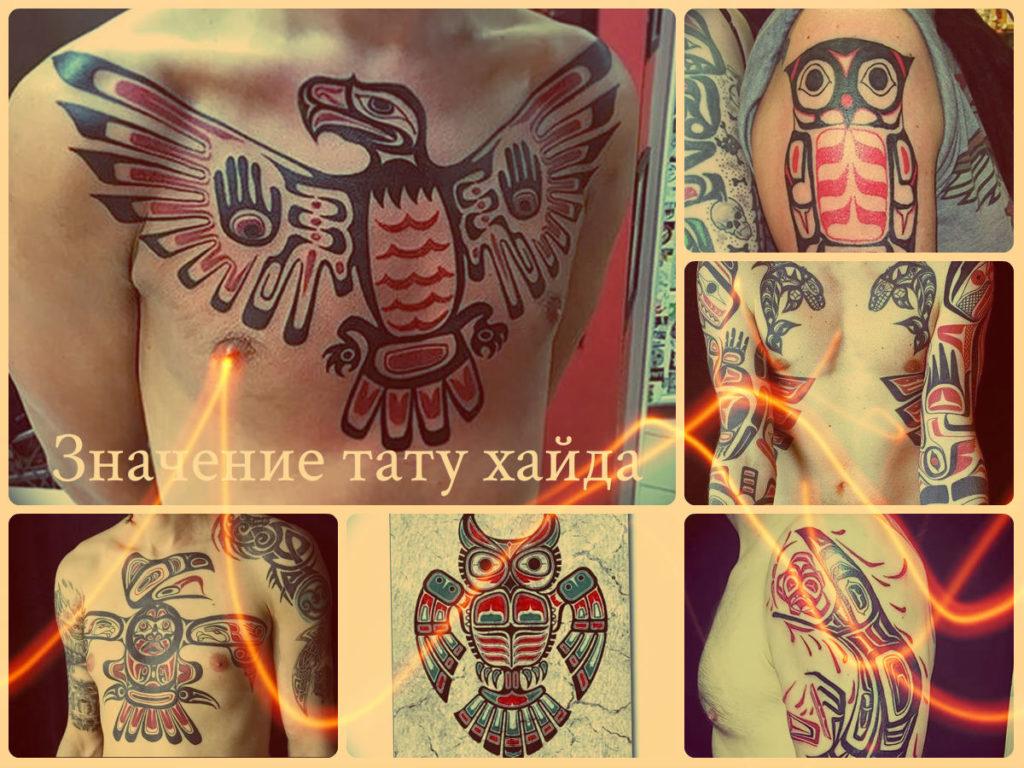 Значение тату хайда - фото примеры готовых татуировок
