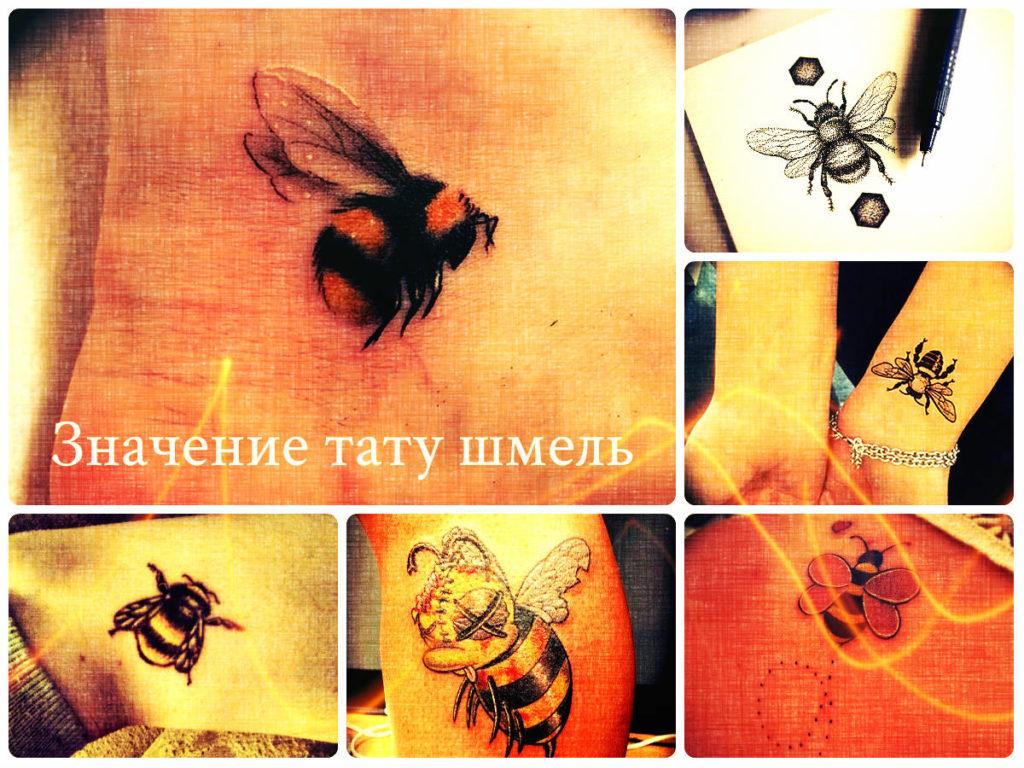 Значение тату шмель - фото примеры рисунков татуировки