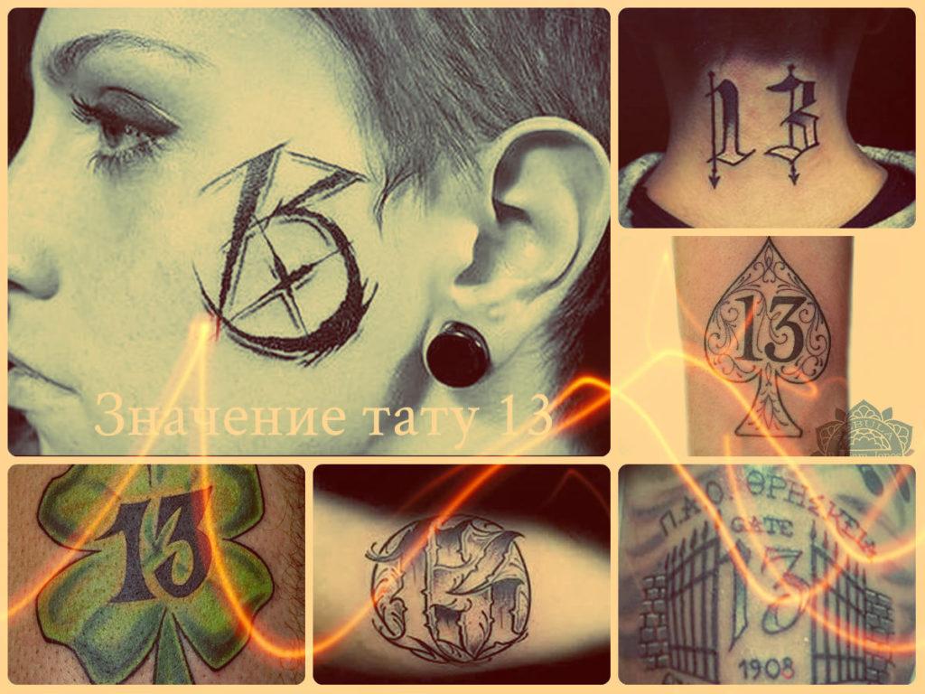Значение тату 13 - фото примеры интересных готовых татуировок на фото
