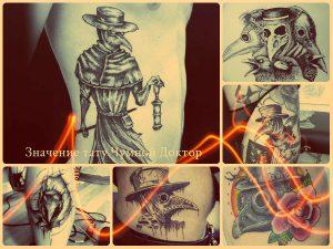 Значение тату Чумной Доктор - фото примеры готовых рисунков татуировки