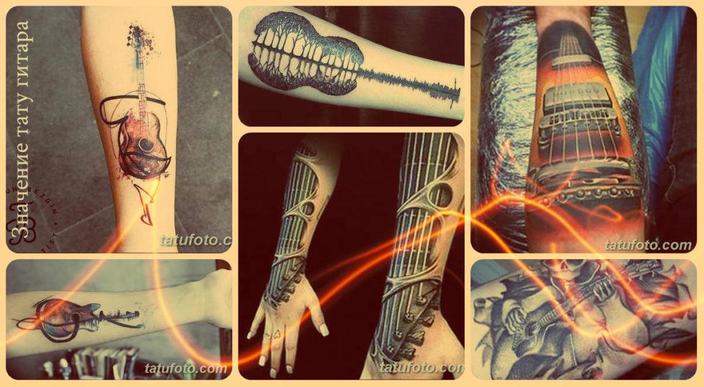 Значение тату гитара - подборка фото готовых татуировок