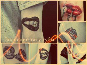 Значение тату губы - фото примеры интересных готовых татуировок