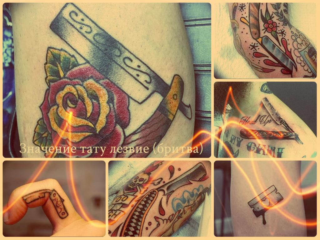 Значение тату лезвие (бритва) - фото примеры готовых татуировок - коллекция