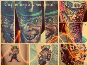 Значение тату лепрекон - фото примеры готовых рисунков татуировки