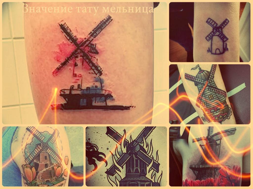 Значение тату мельница - варианты рисунков готовых татуировок на фото