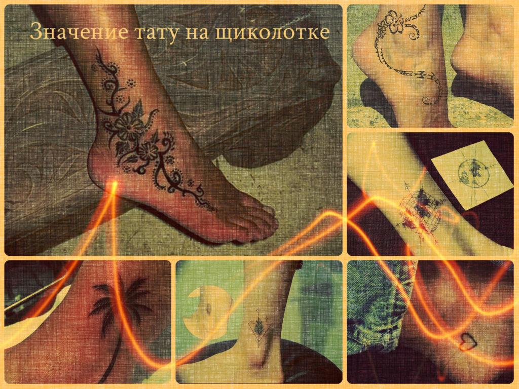 Значение тату на щиколотке - фотографии готовых рисунков татуировки