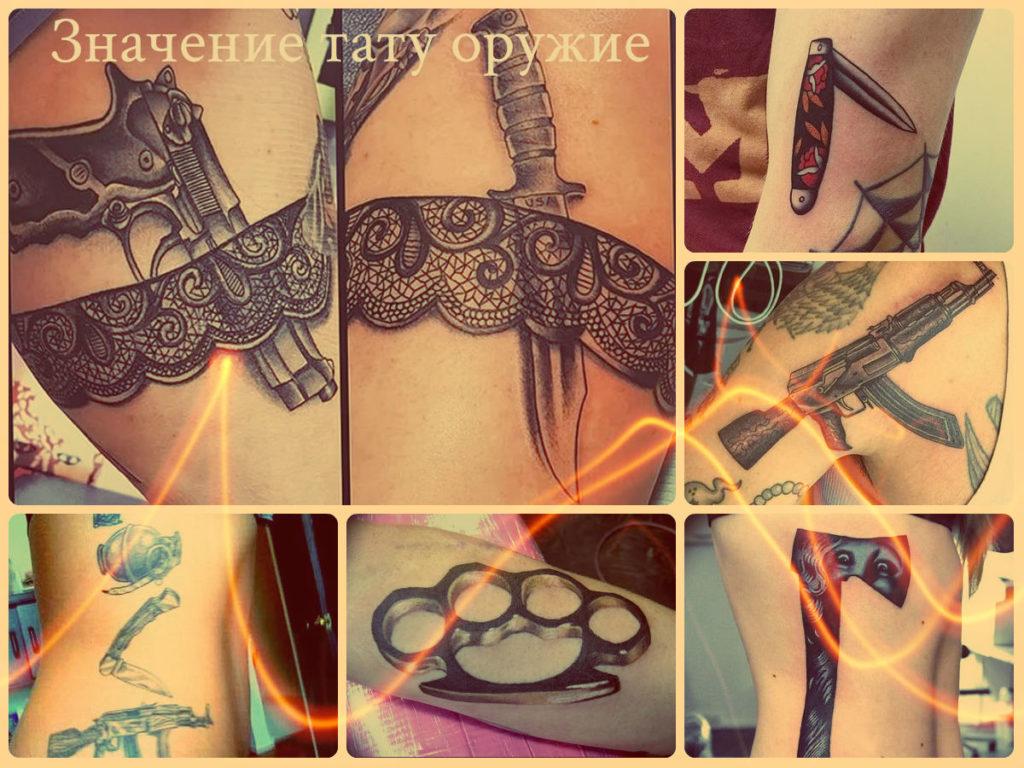 Значение тату оружие - фото примеры интересных рисунков татуировки