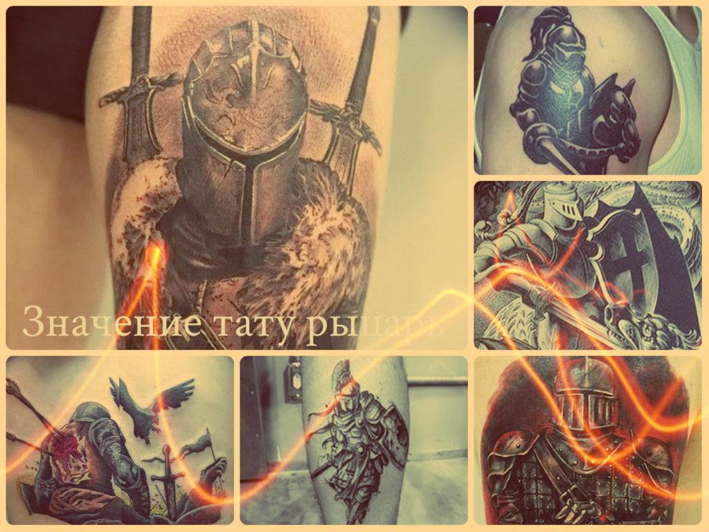 Значение тату рыцарь - фото варианты готовых рисунков татуировки