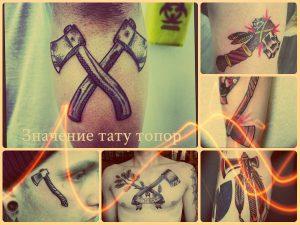 Значение тату топор - фото коллекция рисунков татуировки
