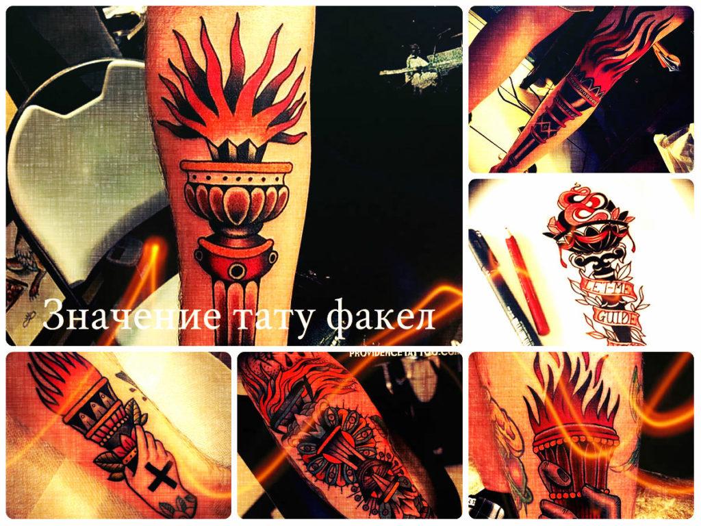Значение тату факел - варианты готовых татуировок на фото