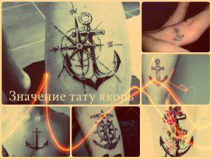 Значение тату якорь - фотографии интересных готовых татуировок
