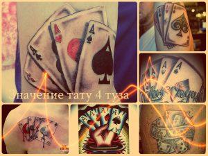 Значение тату 4 туза - фото примеры оригинальных рисунков татуировки