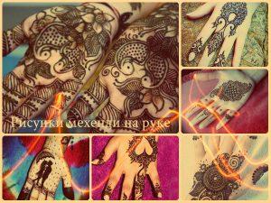 Рисунки мехенди на руке - фото примеры оригинальных рисунков хной