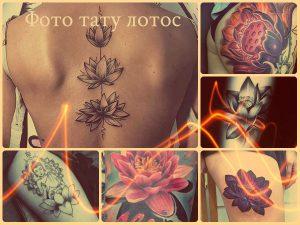 Фото тату лотос - примеры интересных готовых татуировок на фото