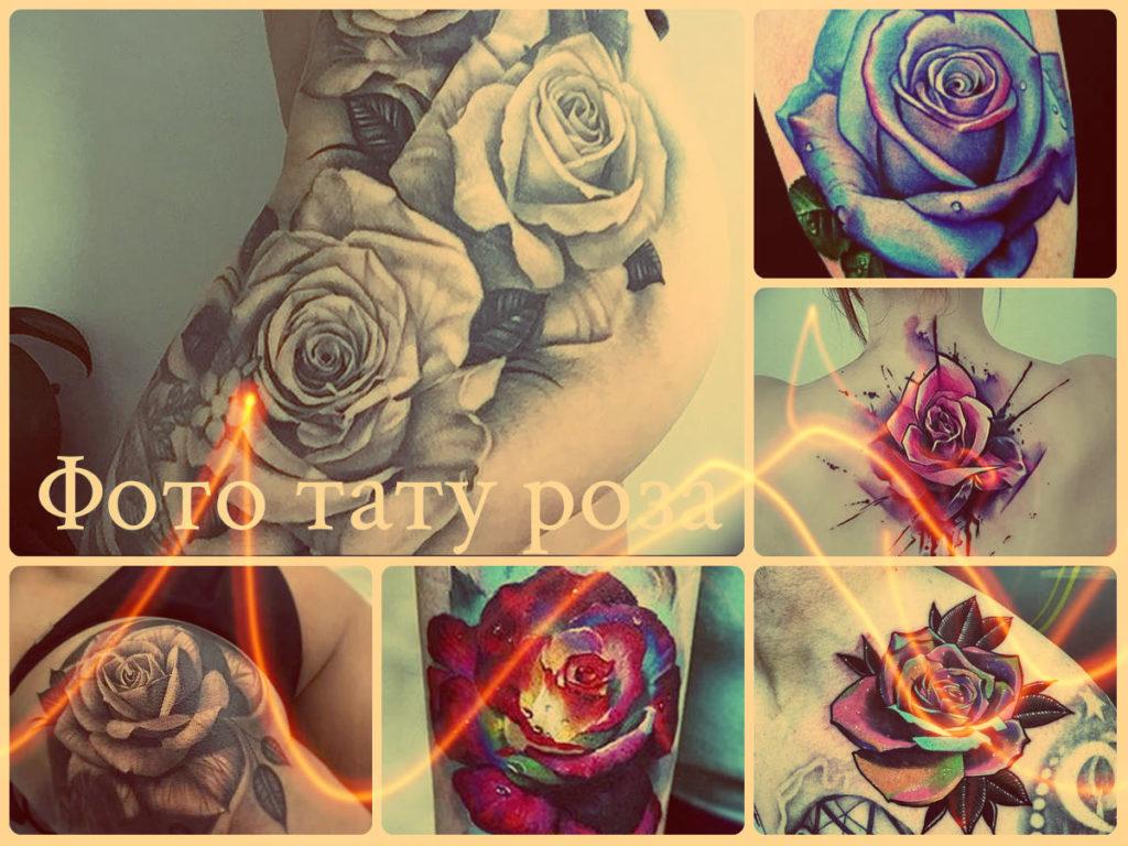 Фото тату роза - примеры рисунков готовых татуировок - коллекция
