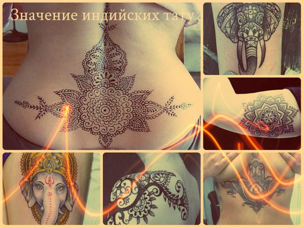 Значение индийских тату - фото коллекция готовых татуировок на теле