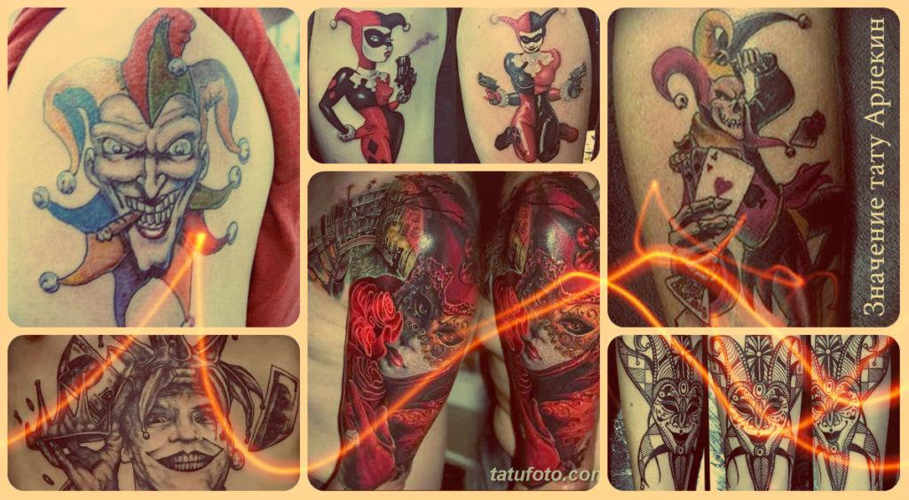 Значение тату Арлекин - коллекция фото готовых рисунков тату